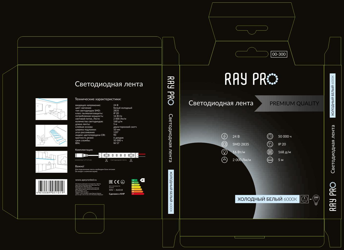 Разработка логотипа (продукт - светодиодная лента) фото f_5535bc083b7542aa.jpg