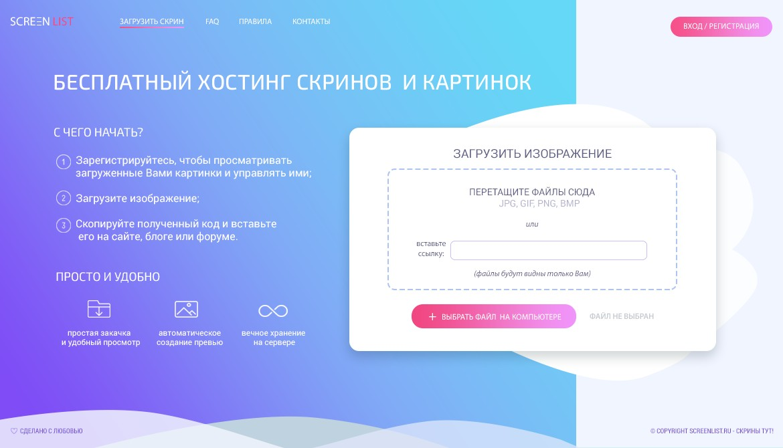 Безлимитный фотохостинг ScreenList.ru требует новый дизайн фото f_13059ca860f9457f.jpg