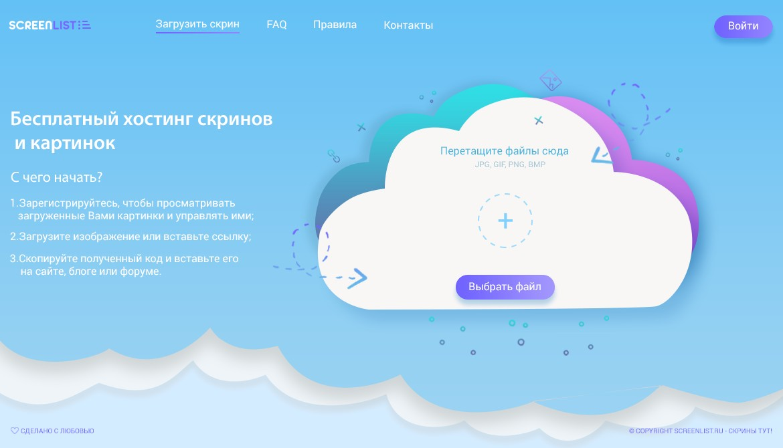 Безлимитный фотохостинг ScreenList.ru требует новый дизайн фото f_68659cfcd65b7ade.jpg