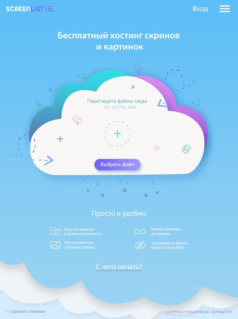 Безлимитный фотохостинг ScreenList.ru требует новый дизайн фото f_82659cfd8cbf0dd9.jpg