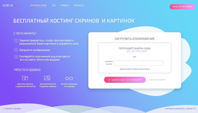 Безлимитный фотохостинг ScreenList.ru требует новый дизайн фото f_99059ca8a30a2499.jpg