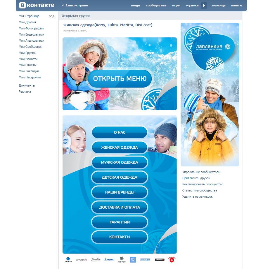 Группа ВКонтакте для сети магазинов «Лапландия»