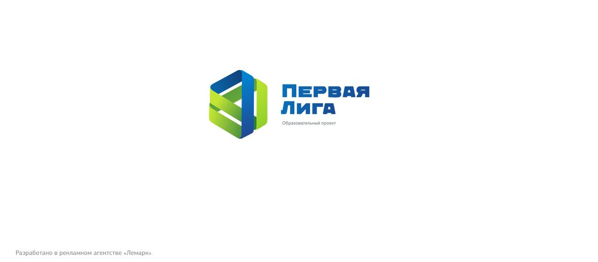 Логотип для областного образовательного проекта «Первая Лига»