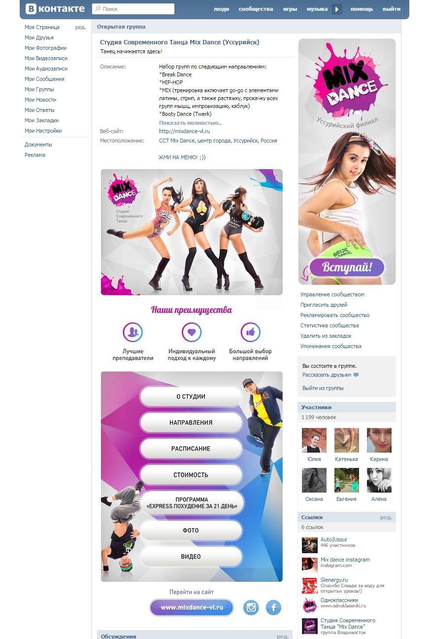 Группа ВКонтакте для студии «Mix Dance»
