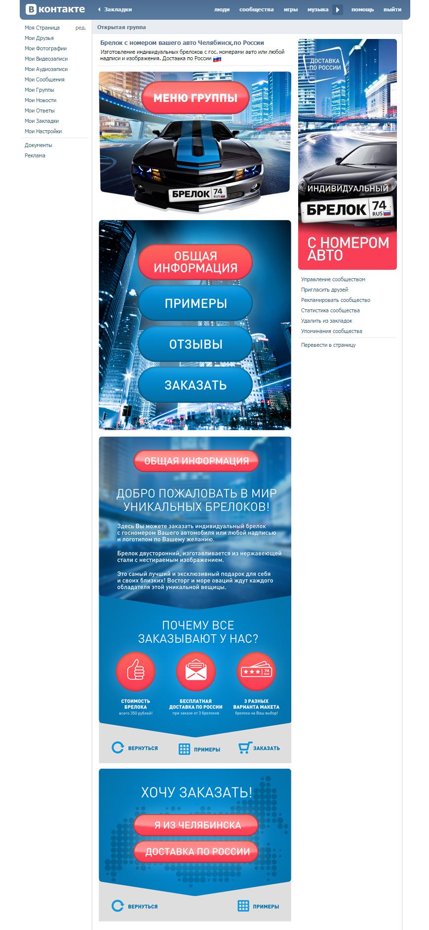 Группа ВКонтакте для автомобильных брелоков