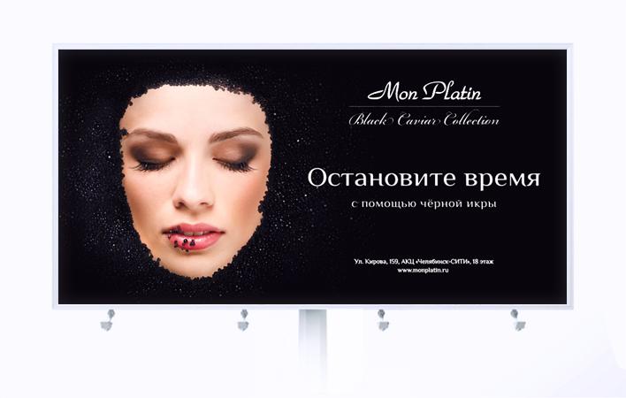 Наружная реклама «Mon Platin» / Челябинск