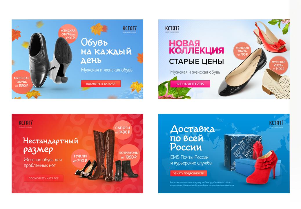 Баннеры для интернет-магазина обуви