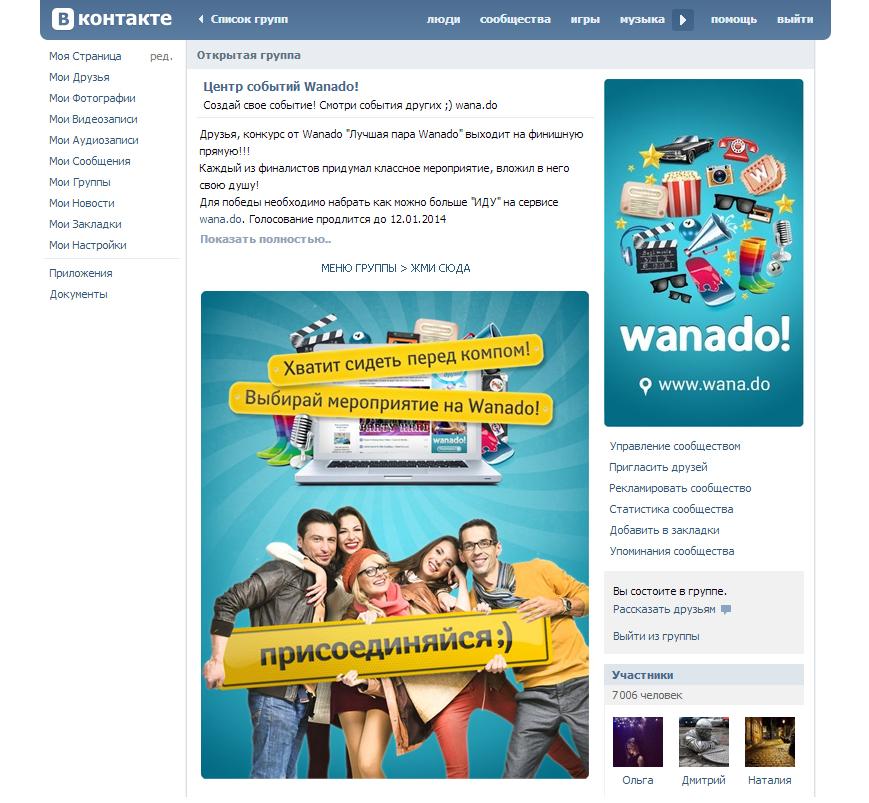 Группа ВКонтакте «Wanado»