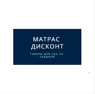 Логотип для ИМ матрасов фото f_7265c86e636c6cfc.jpg