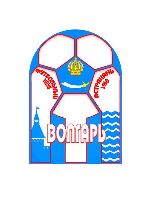 Разработка эмблемы футбольного клуба фото f_4fc1de51b0bc4.jpg