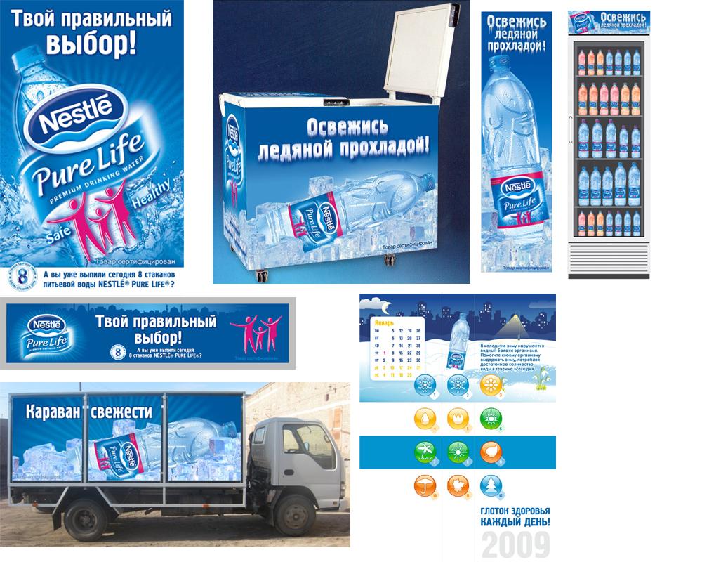 Слоганы для Nestle Pure Life