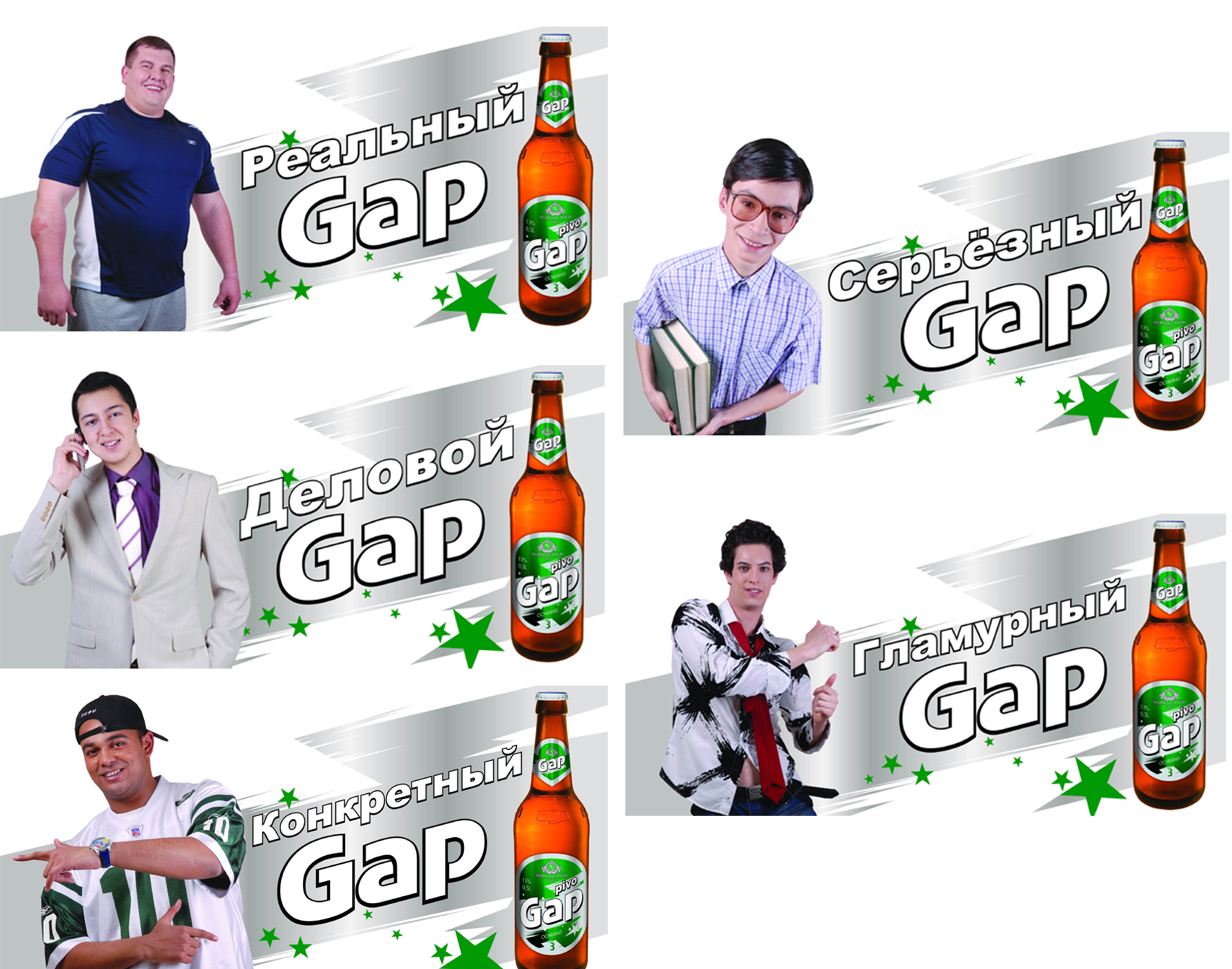 Рекламная стратегия пива GAP