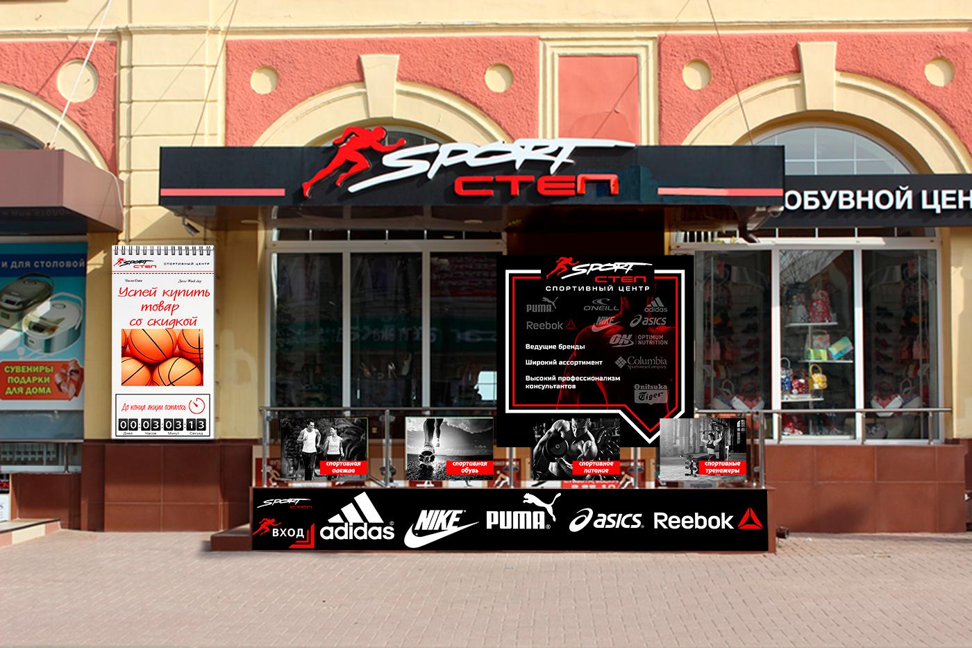 """Оформление фасада магазина спорт-товаров """"Спорт-Степ"""" фото f_514590b7958759dd.png"""