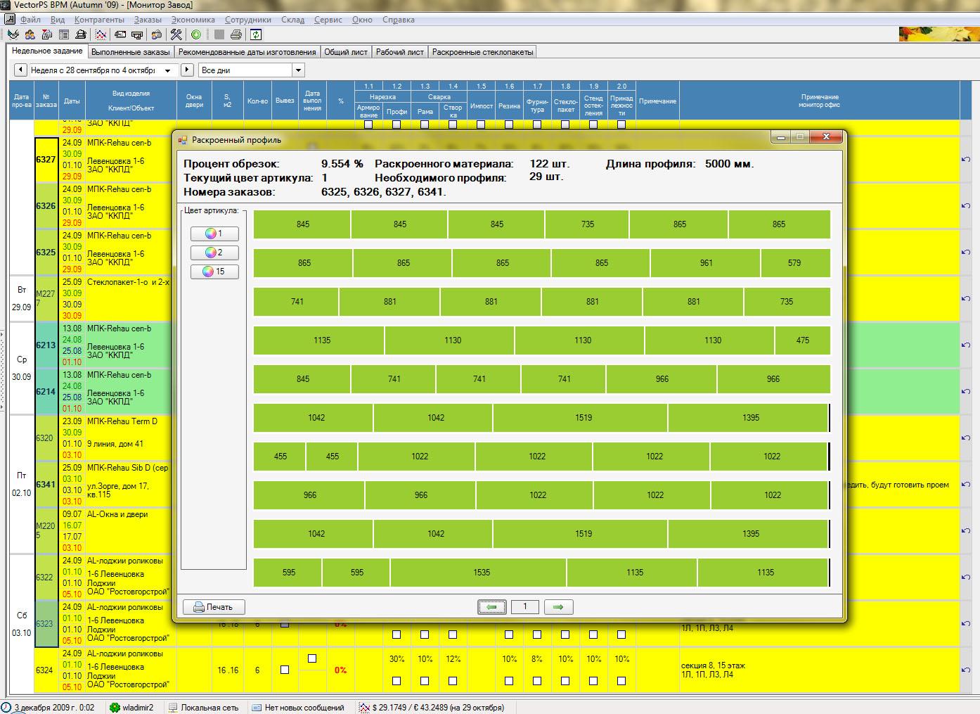 Раскрой материалов для Vector-PS BPM