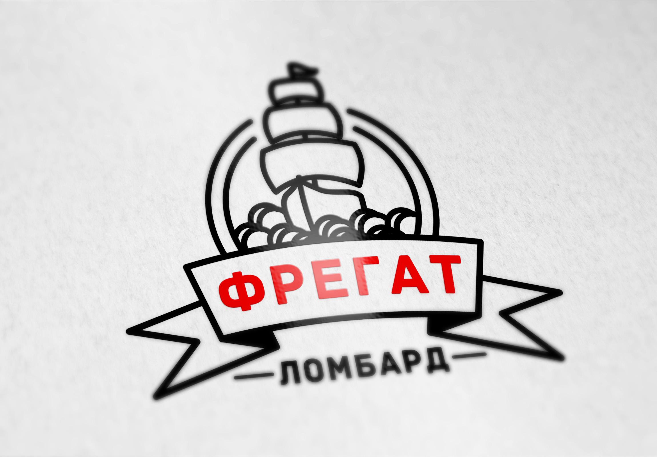 "Логотип, фирменный стиль Ломбард ""Фрегат"" фото f_5465bbf1f23d43a3.jpg"