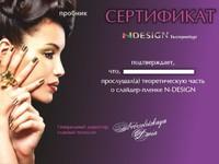 Дизайн-макет сертификата
