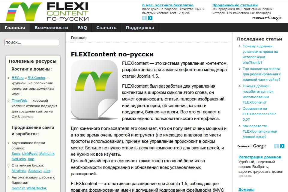 FLEXIcontent по-русски