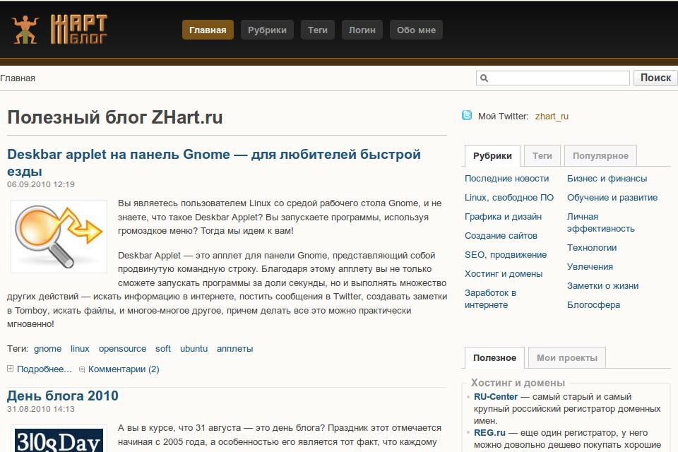 Персональный блог ZHart.ru