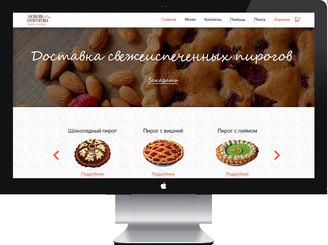 Разработка дизайна сайта lovepirogova.ru фото f_79256b73e4f12760.png