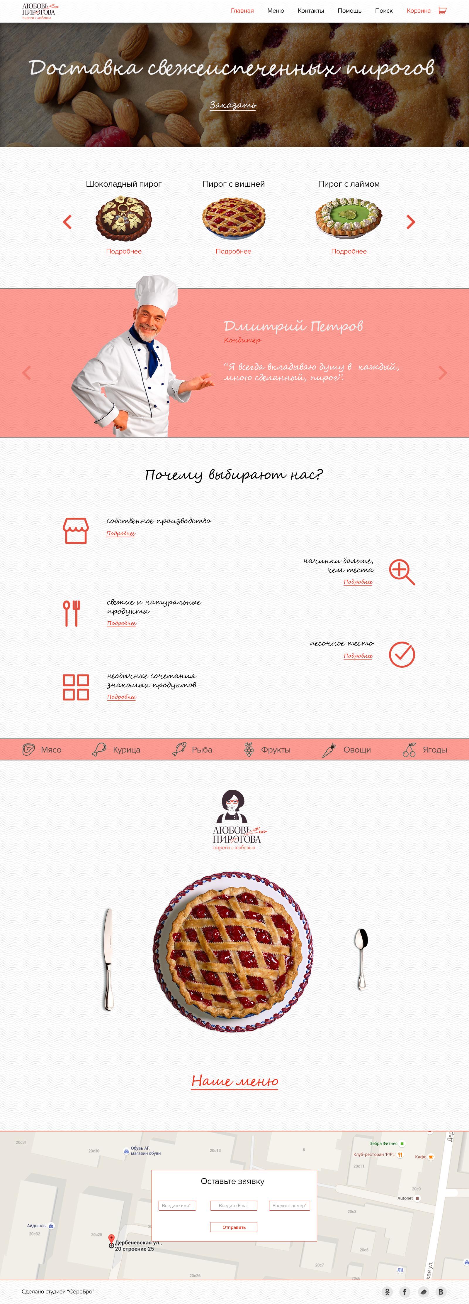 Разработка дизайна сайта lovepirogova.ru фото f_87756b73eac83973.jpg