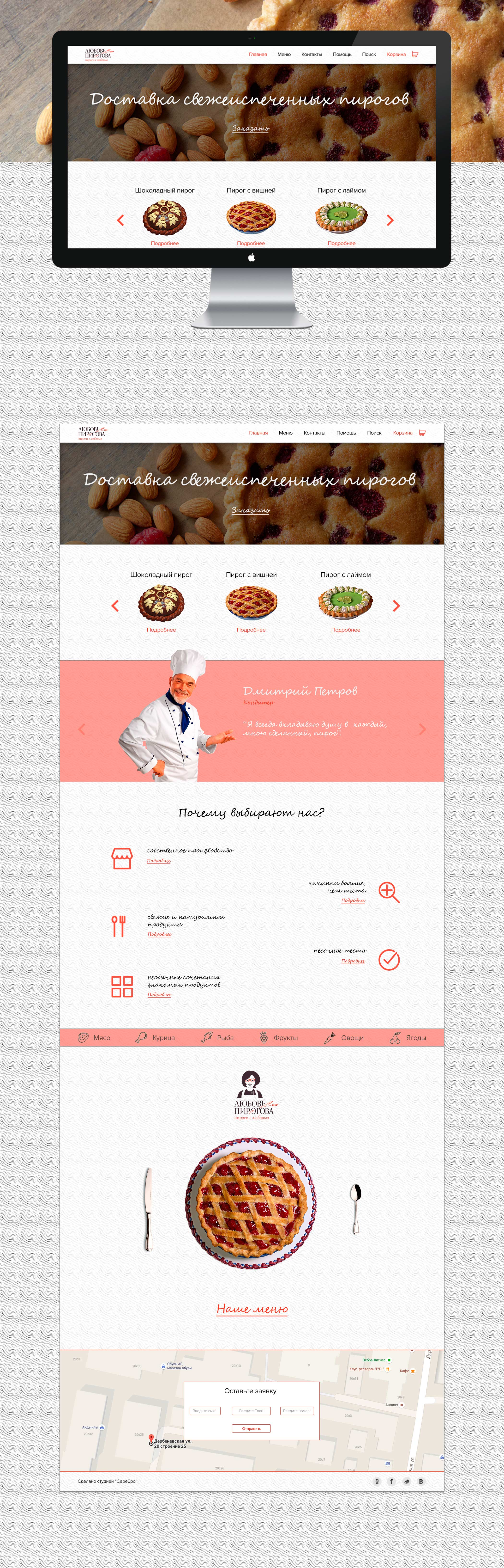 Разработка дизайна сайта lovepirogova.ru фото f_97356b740e3a5072.jpg