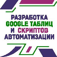 Google Sheets GAS