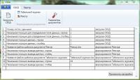 Формирование бухгалтерских документов. C#.