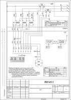 ПКУ (пункт коммерческого учета). Схема электрическая принципиальная. Visio.