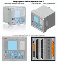 Микропроцессорный терминал REF615.  Представление изделия. Компас-3D.
