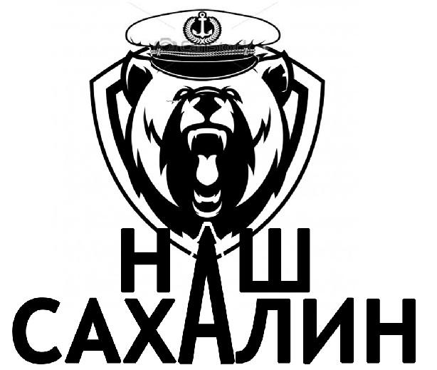 "Логотип для некоммерческой организации ""Наш Сахалин"" фото f_5825a81730e39828.jpg"