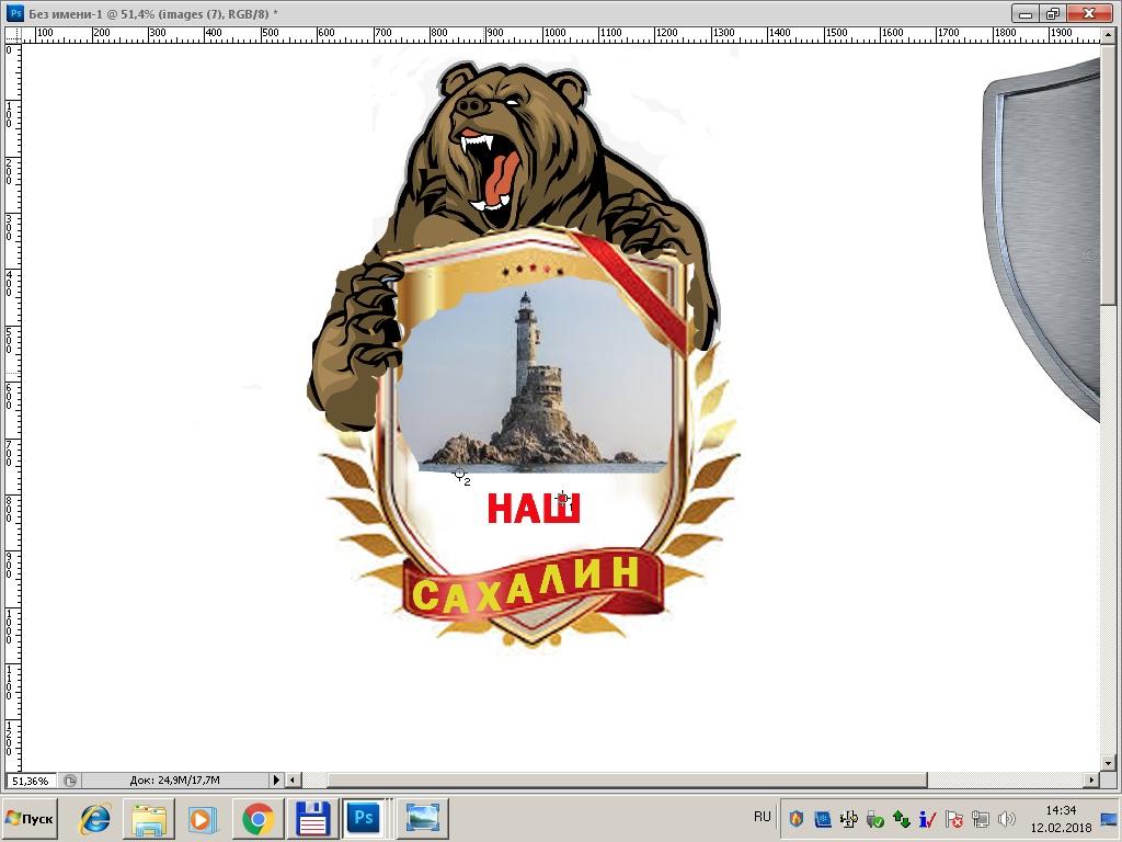"Логотип для некоммерческой организации ""Наш Сахалин"" фото f_7395a816023274e6.jpg"