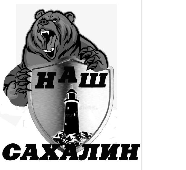 """Логотип для некоммерческой организации """"Наш Сахалин"""" фото f_7635a81a2b3256e8.jpg"""