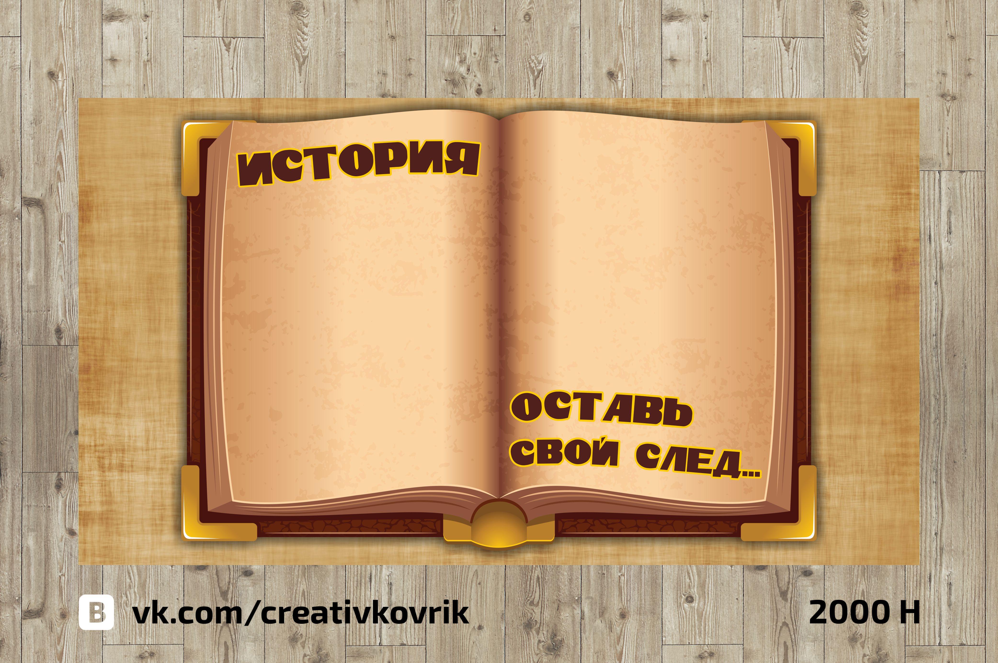 Сделать дизайн приддверного коврика фото f_329558c75c904209.jpg