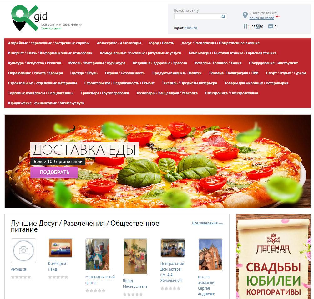 Логотип для сайта OKgid.ru фото f_39357cfdcd27554b.jpg