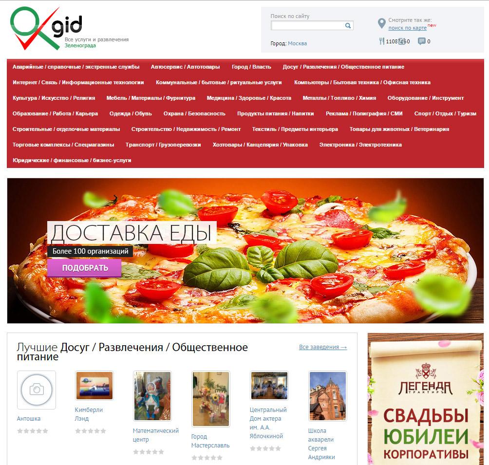 Логотип для сайта OKgid.ru фото f_46557cfdddb85f4a.jpg