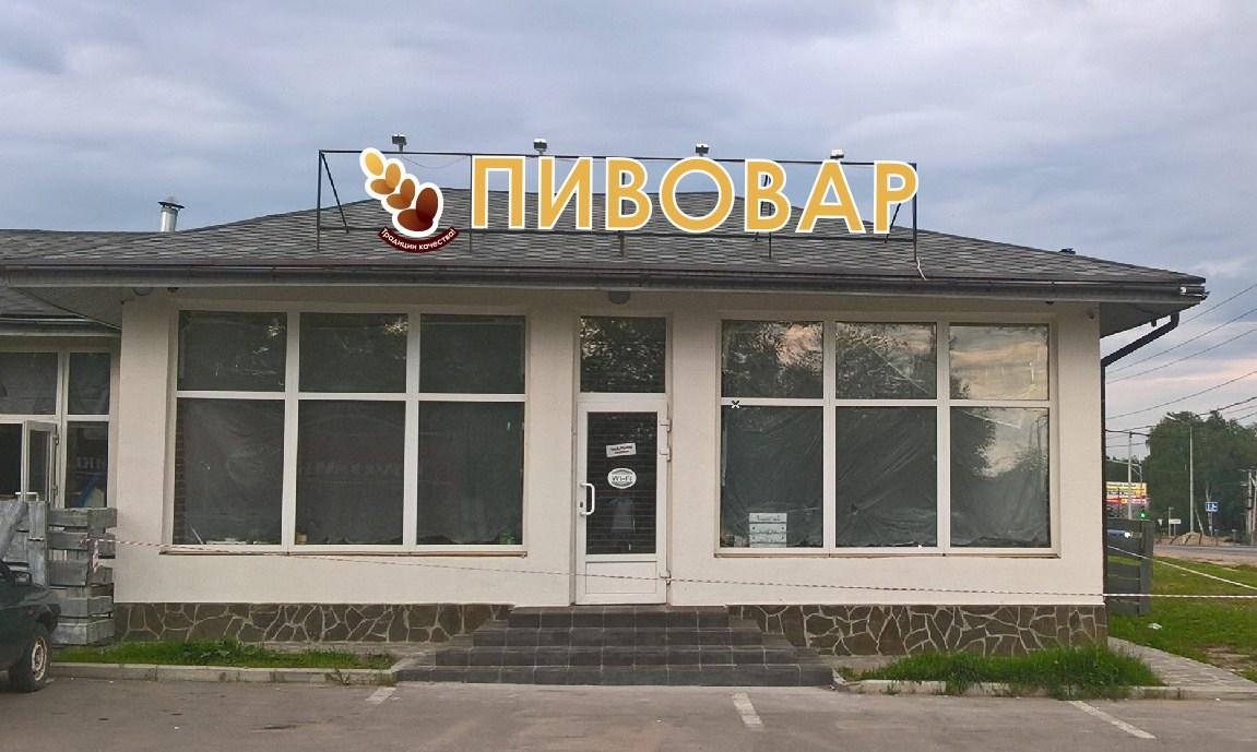 Название/вывеска на магазин пивоварни фото f_876597992a66e6ed.jpg