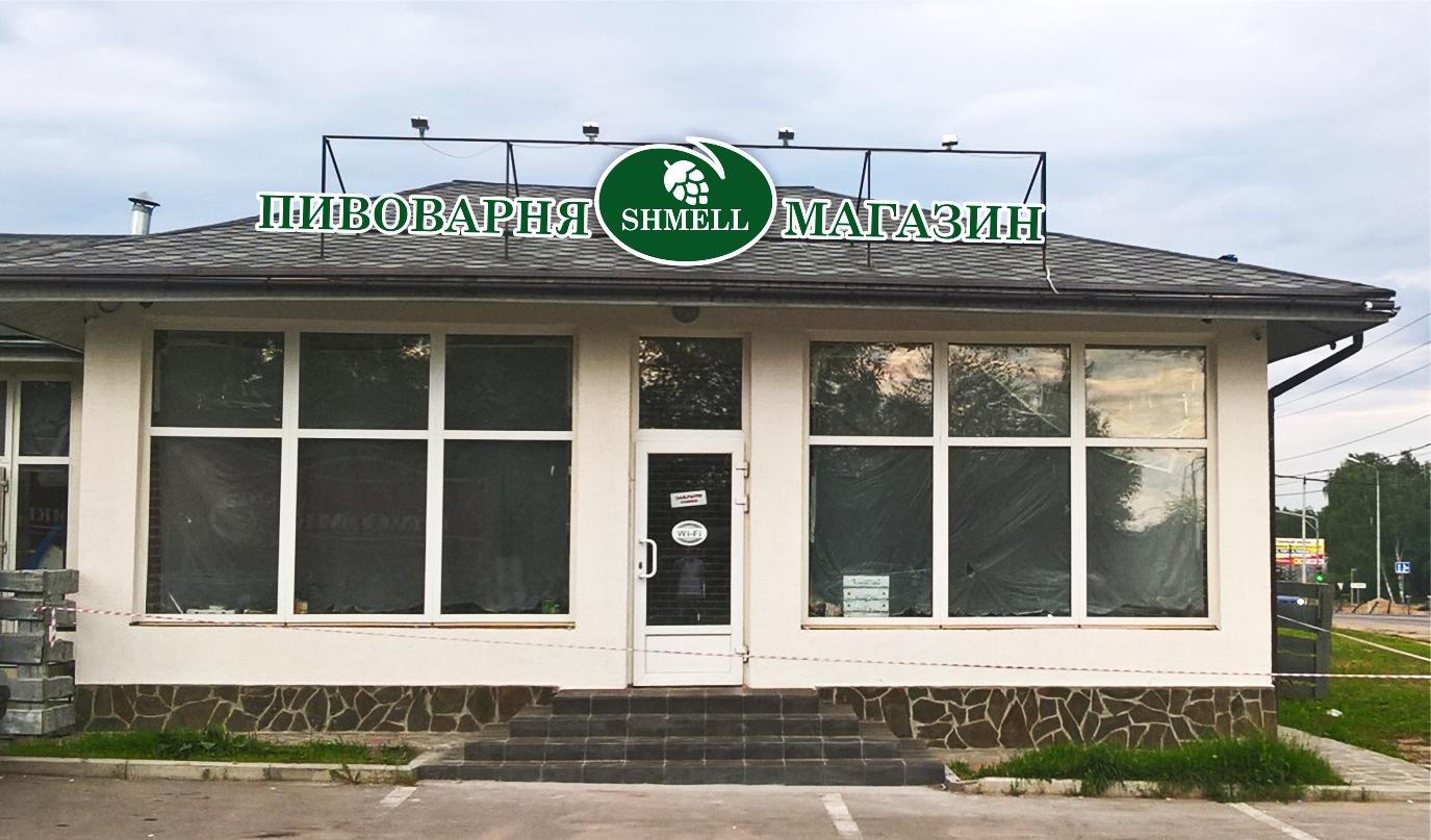 Название/вывеска на магазин пивоварни фото f_991597991a0a5db1.jpg