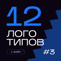 12 ЛОГОТИПОВ #3