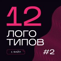 12 ЛОГОТИПОВ #2