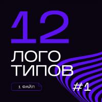 12 ЛОГОТИПОВ #1