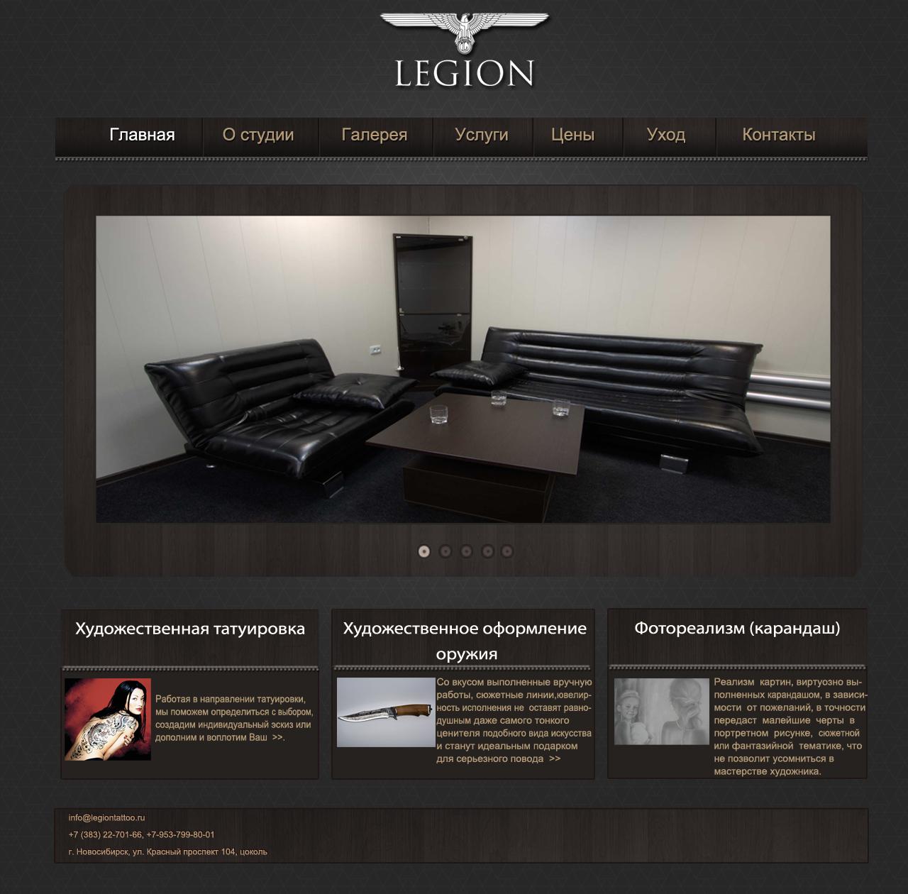 Требуется разработать дизайн сайта для арт-студии Legion фото f_02951f3d3a4207a9.jpg