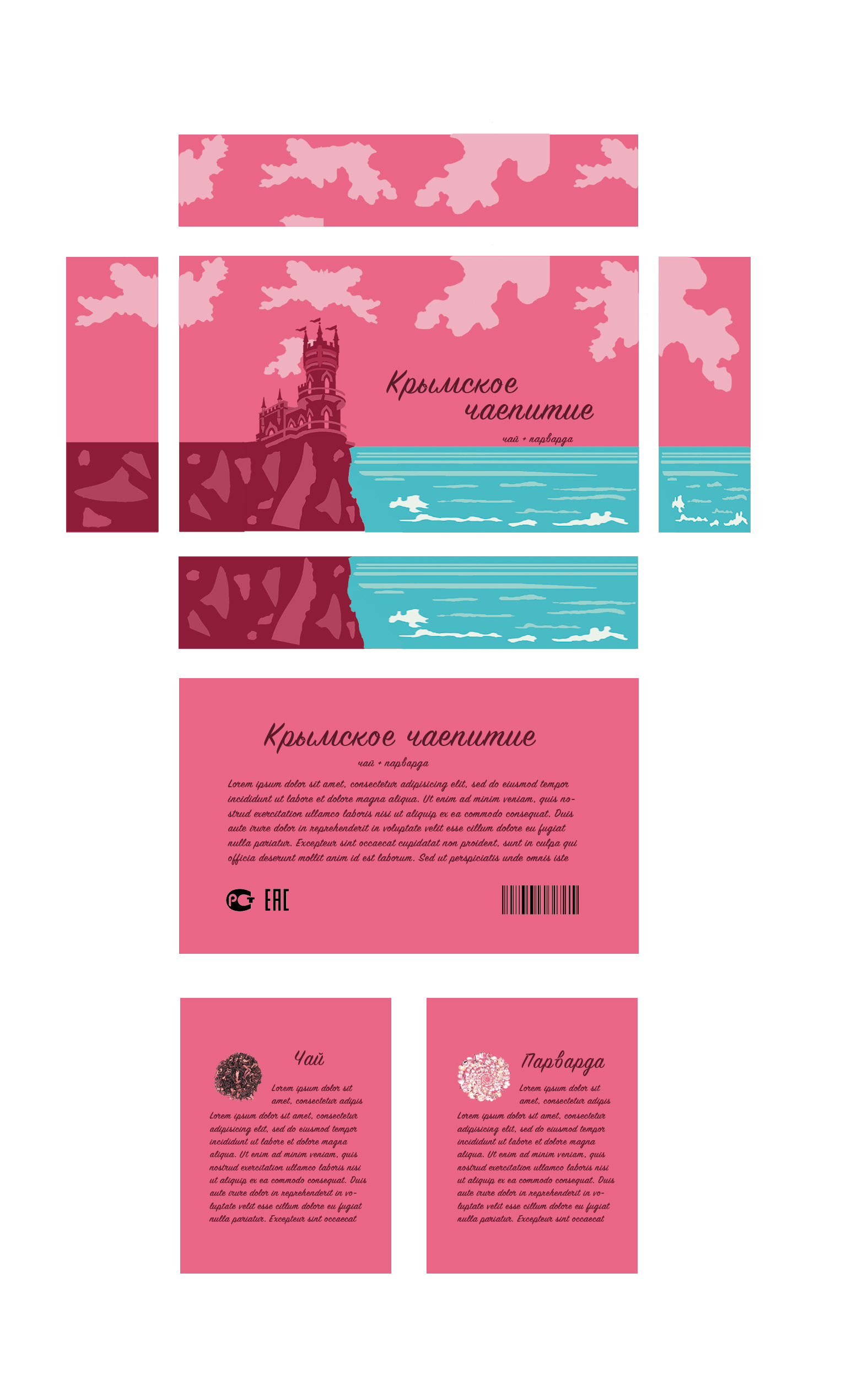 Дизайн коробки сувенирной  чай+парварда (подарочный набор) фото f_3635a539a881e1b1.jpg