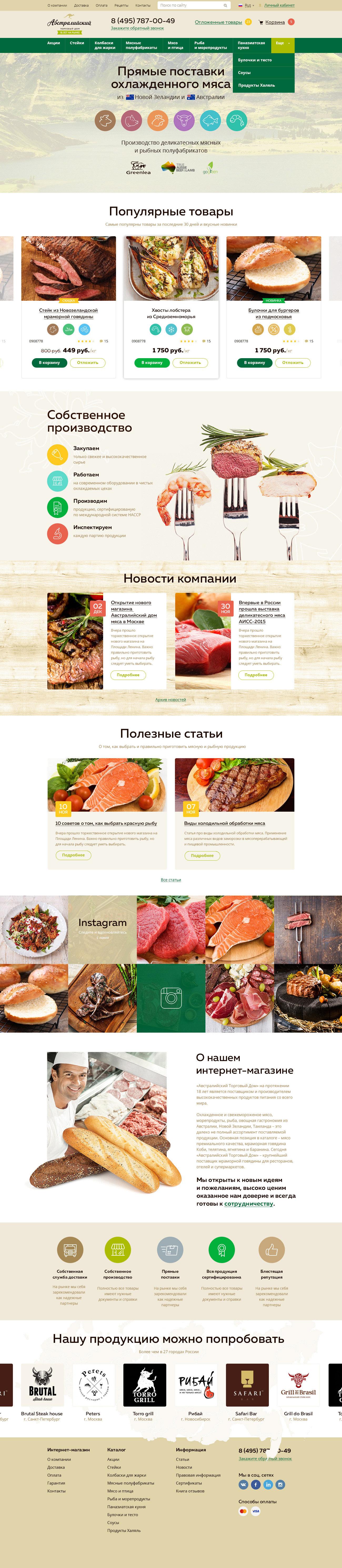 Разработка дизайна сайта lovepirogova.ru фото f_59156b1a7e8b6631.jpg