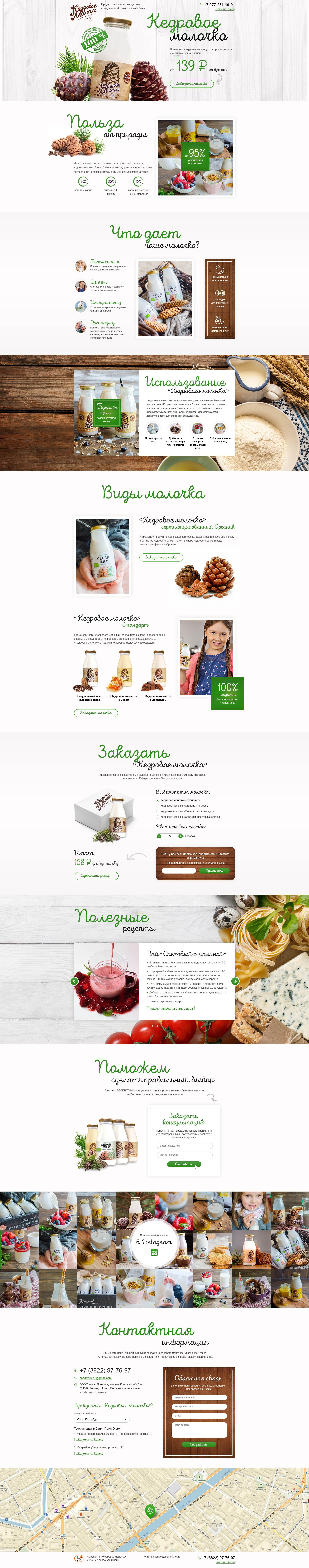 Разработка дизайна сайта lovepirogova.ru фото f_81956b1a7ba6f756.jpg