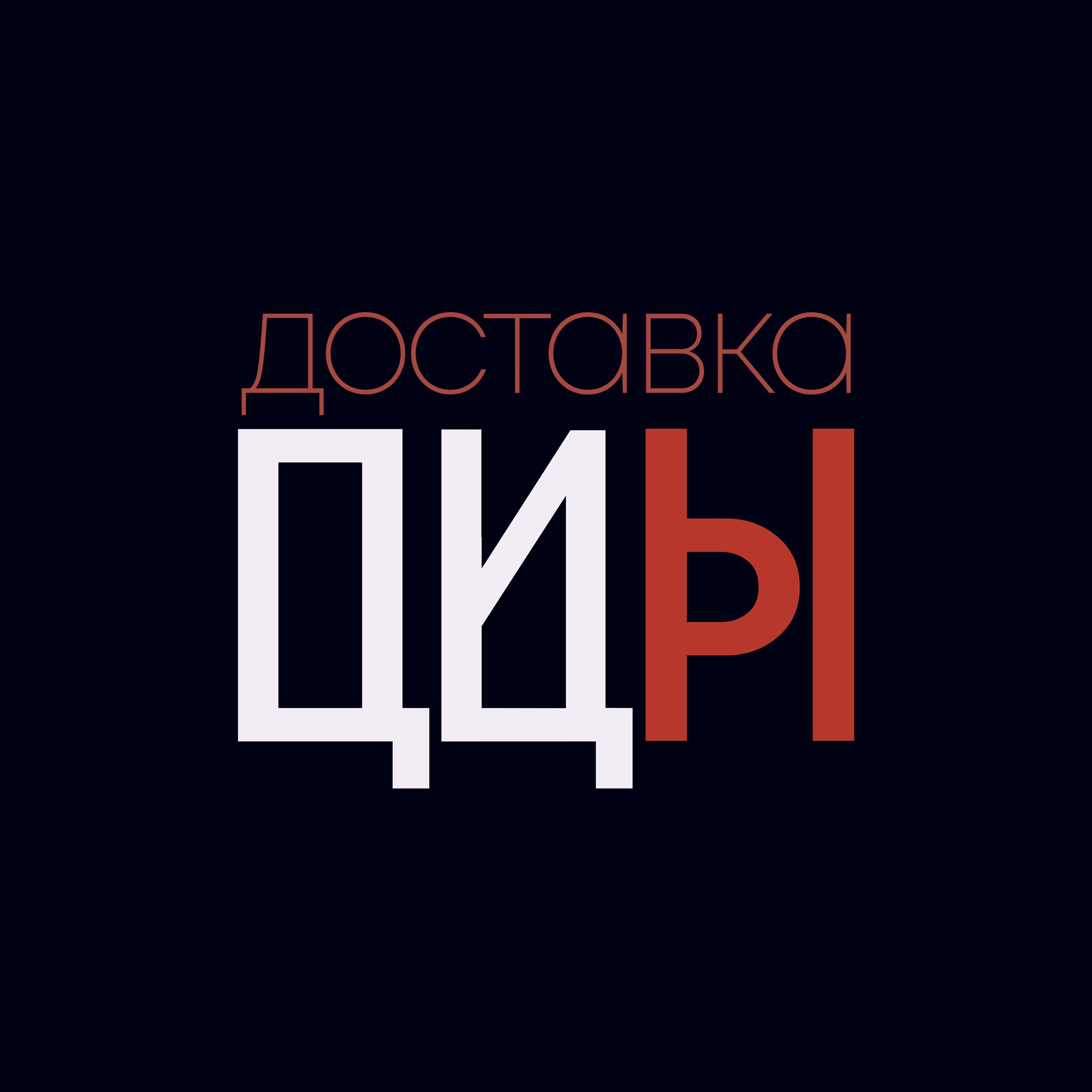 Разыскивается дизайнер для разработки лого службы доставки фото f_1735c33c73be5487.jpg