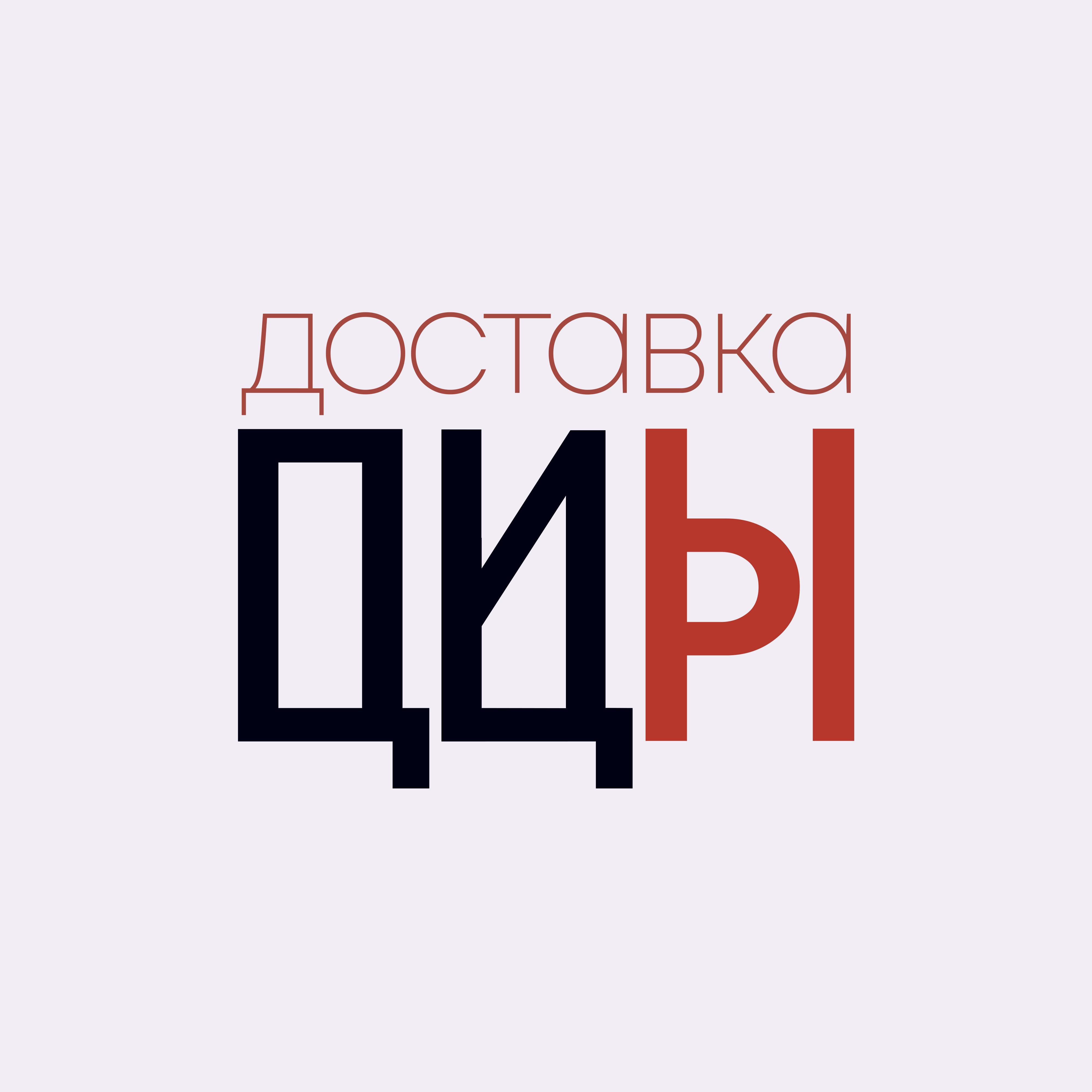 Разыскивается дизайнер для разработки лого службы доставки фото f_3975c33c8d90c74f.jpg