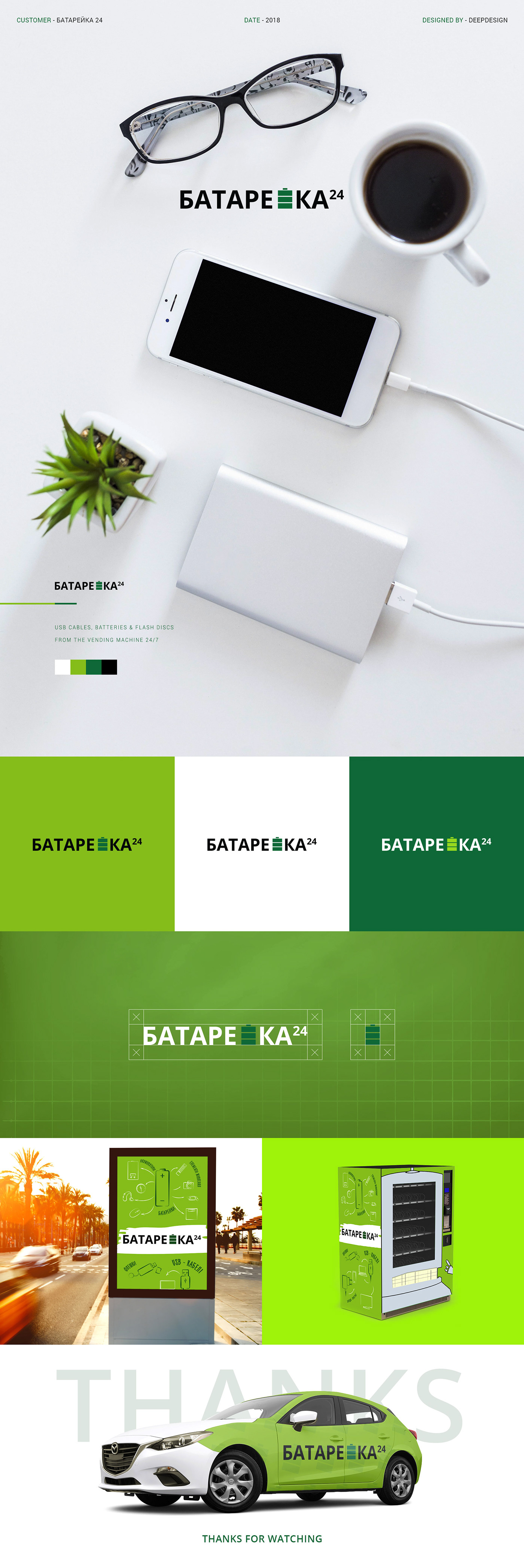 БАТАРЕЙКА Logo design and Vending machine branding