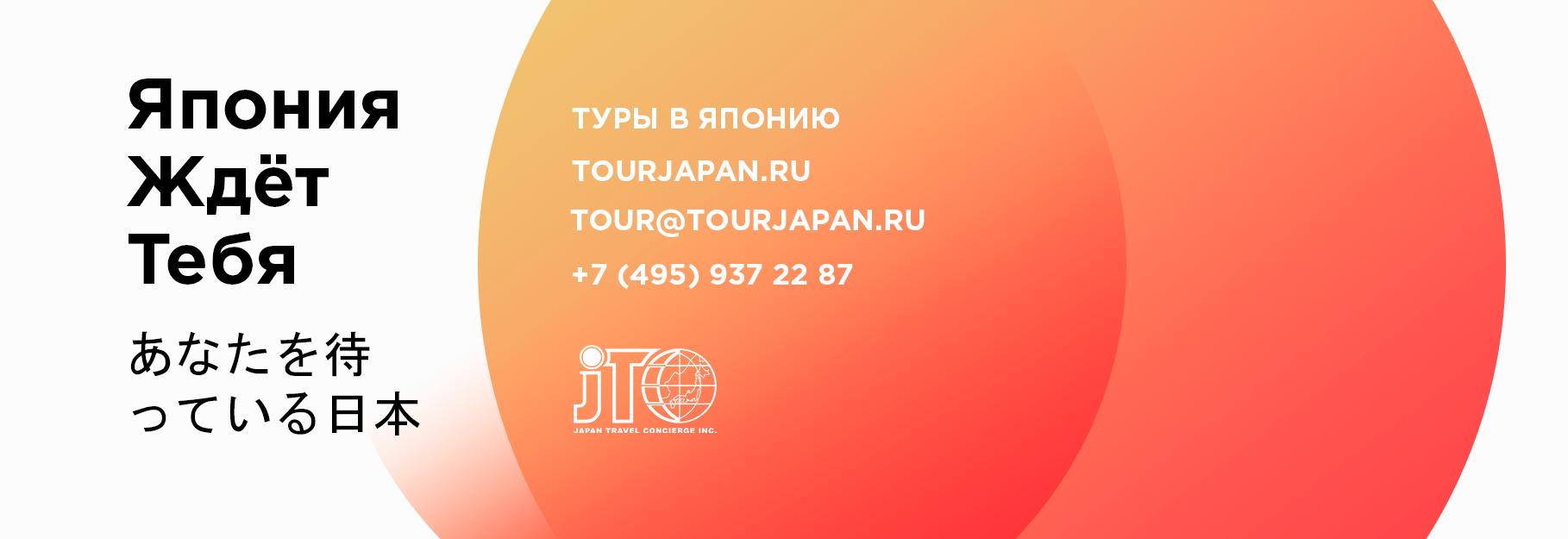 Обложки в соц. сети для тур. оператора по Японии фото f_36059ba5e46114b8.png