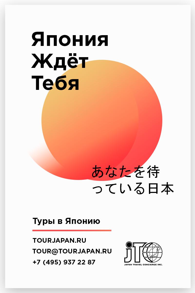 Обложки в соц. сети для тур. оператора по Японии фото f_74659ba5e3d01249.png