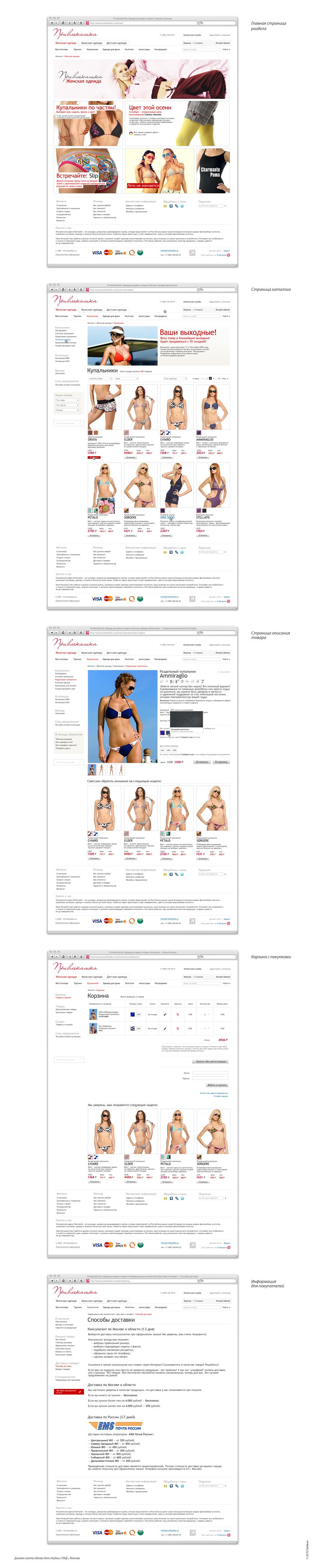 Онлайн-магазин «Привлекашка» версия 2.0